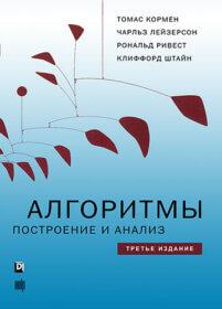 Обложка книги ««Алгоритмы: построение и анализ», Кормен Томас Х., Лейзерсон Чарльз И.»