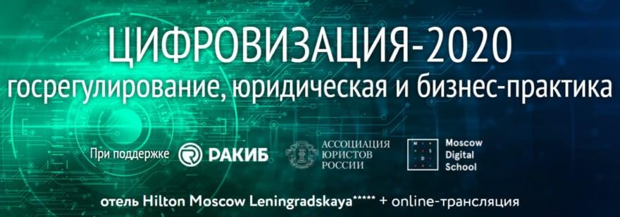 Обложка: Конференция «Цифровизация 2020»