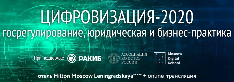 Логотип «Конференция «Цифровизация 2020»»