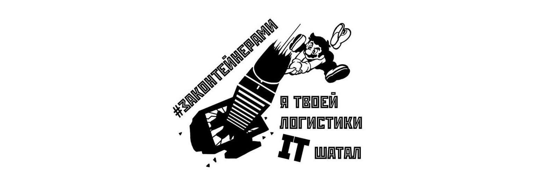 Логотип «Конференция «#Законтейнерами: Я твоей логистики IT шатал»»