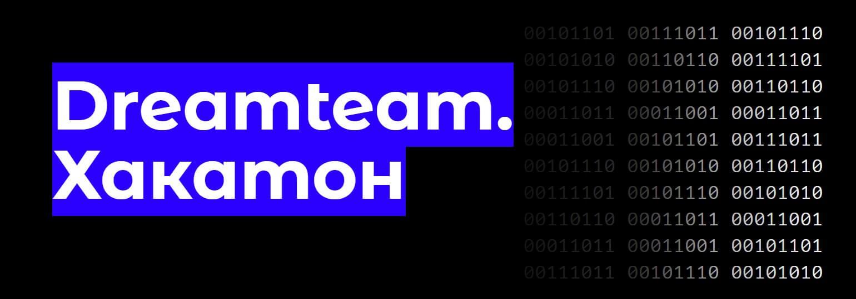 Логотип «Хакатон #DREAMTEAM2020»