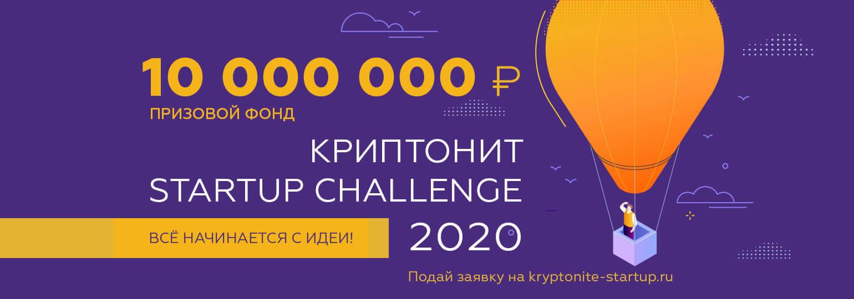 Логотип «Криптонит Startup Challenge 2020»