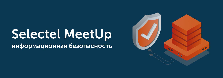 Логотип «Selectel MeetUp: информационная безопасность»