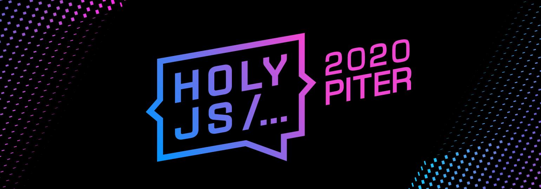 Логотип «Конференция HolyJS 2020 Piter»