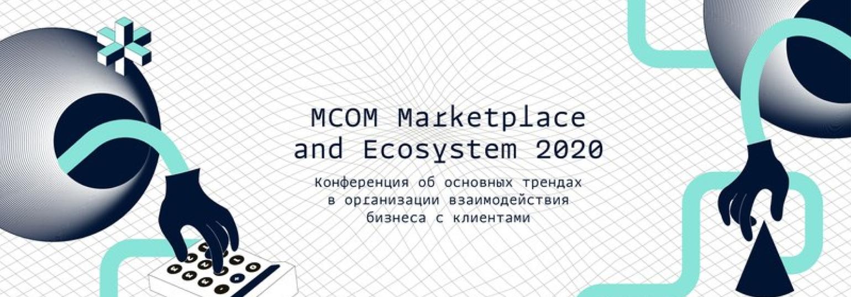 Логотип «Конференция MCOM 2020»