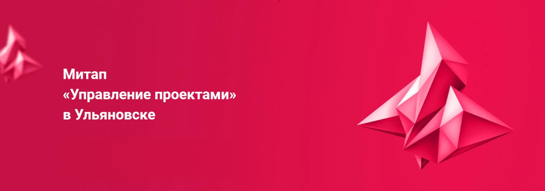 Логотип «Митап «Управление проектами»»