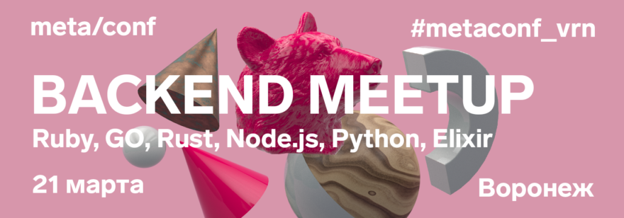 Backend meetup meta/conf
