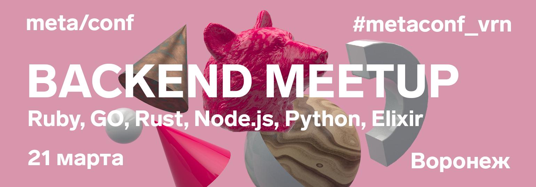 Логотип «Backend Meetup meta/conf»