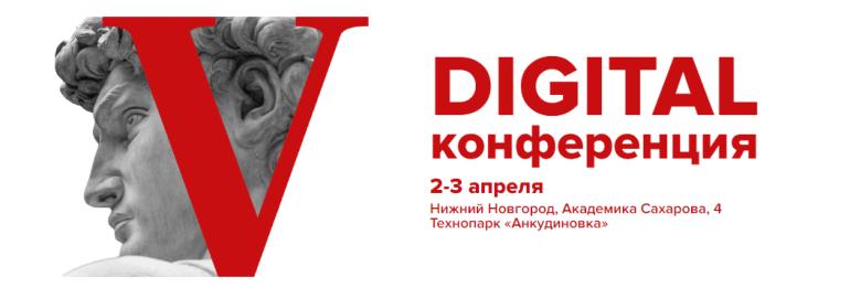 Digital-Оттепель V