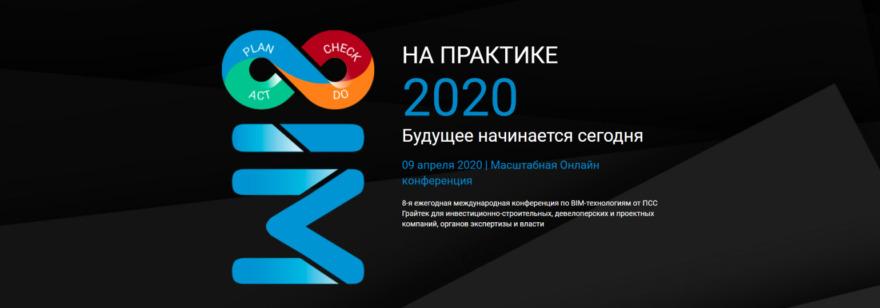 Обложка: Конференция «BIM на практике 2020»