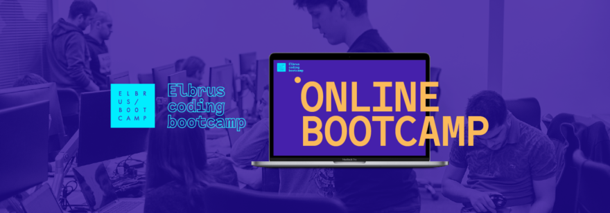 Elbrus Coding Bootcamp Online