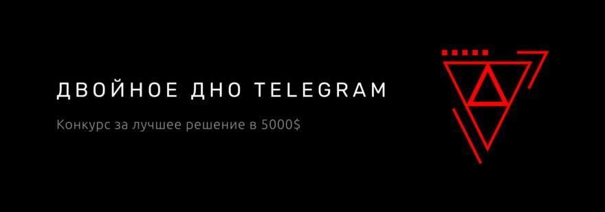 Конкурс «Двойное дно Telegram»