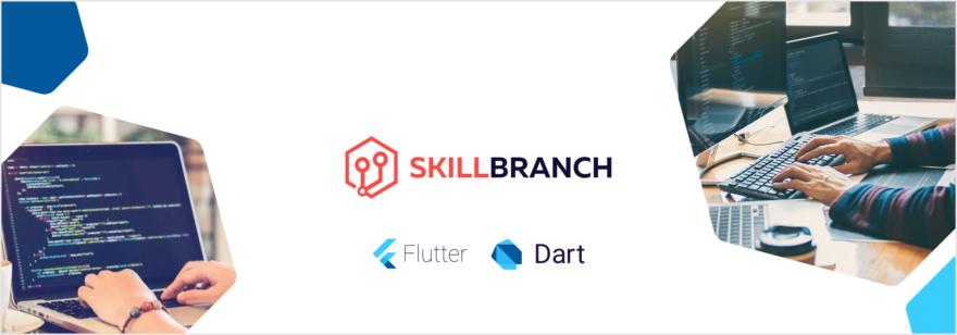 Практический курс по Flutter в мобильной разработке