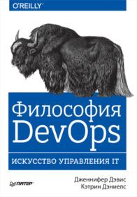 Обложка книги «Философия DevOps. Искусство управления IT»