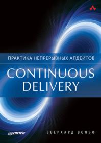 Обложка книги «Continuous delivery. Практика непрерывных апдейтов»