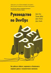 Обложка книги «Руководство по DevOps. Как добиться гибкости, надёжности и безопасности мирового уровня в технологических компаниях»