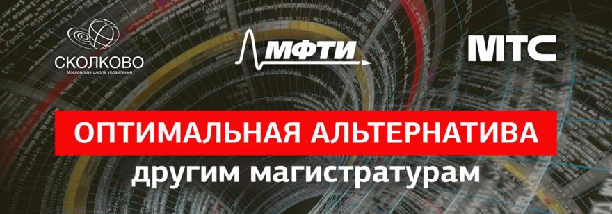 Магистратура «Цифровые технологии в бизнесе» от МФТИ, бизнес-школы СКОЛКОВО и МТС
