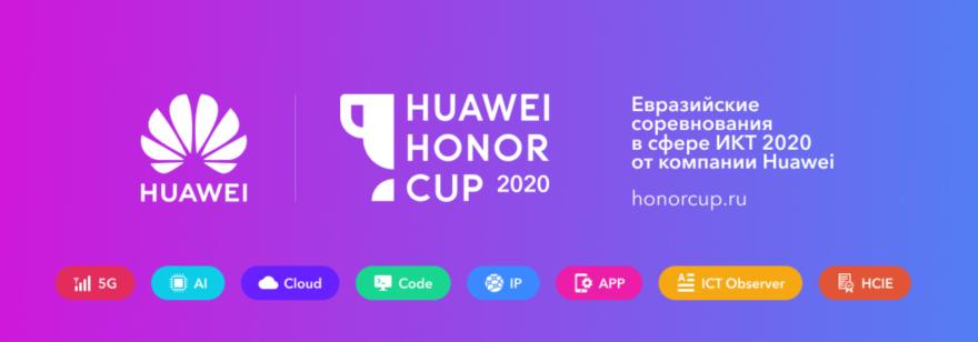 Huawei Honor Cup 2020