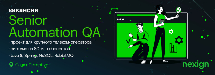 Обложка: Архив: Senior Automation QA