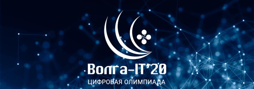 Баннер Волга-IT'20