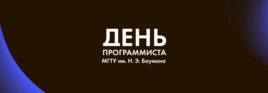 Баннер Дня программиста в МГТУ им. Н. Э. Баумана