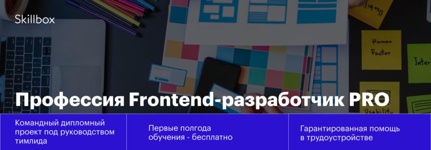 Обложка: Курс «Профессия Frontend-разработчик PRO» с трудоустройством