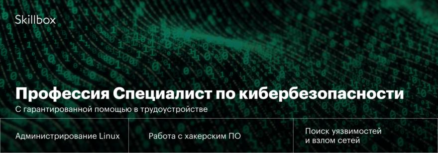 Обложка: Курс «Профессия Специалист по кибербезопасности» с трудоустройством