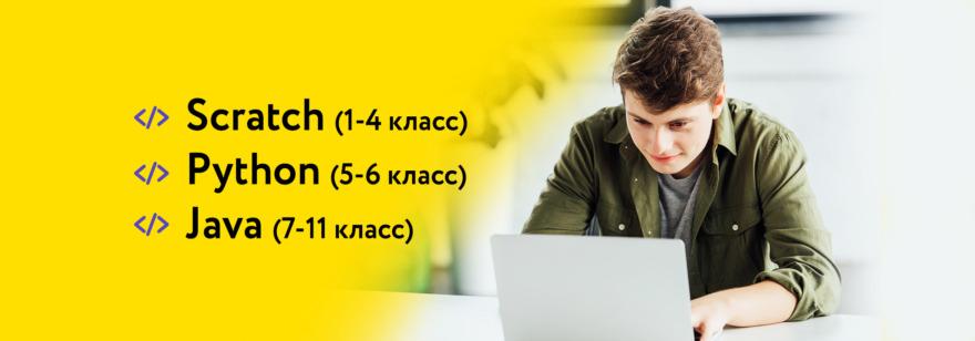 Онлайн-курс программирования для учеников Codemica
