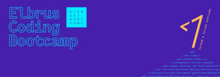 Обложка: Очный интенсив «Fullstack-разработчик. JavaScript»