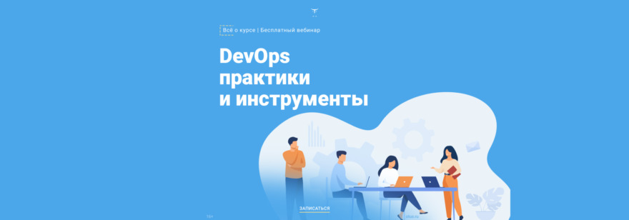 Обложка: День открытых дверей онлайн-курса «DevOps практики и инструменты»