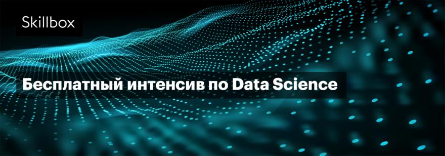 Обложка: Профессия Data Scientist: учимся обработке и анализу данных за 3 дня