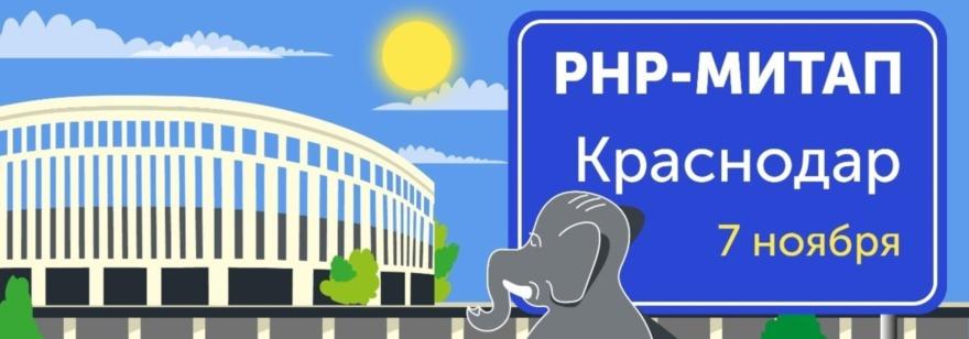 Баннер PHP-митапа в Краснодаре