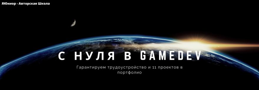 Обучение разработке игр с нуля до первой зарплаты