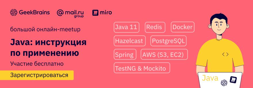 Geekbrains митап Java инструкция по применению