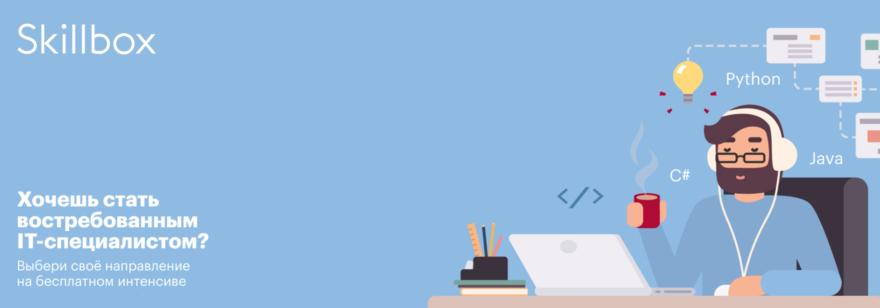Как выбрать язык программирования skillbox