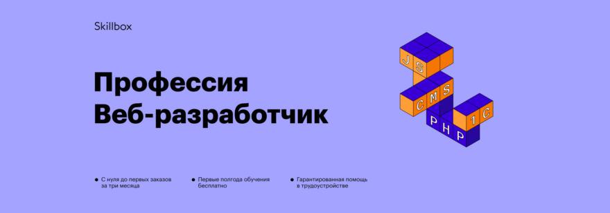 SkillBox Профессия Веб-разработчик 1