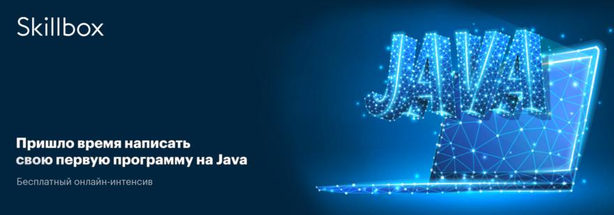 Обложка: Интенсив «Стань хакером на Java за 3 дня»