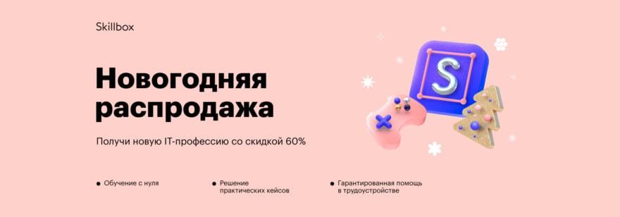 Новогодняя распродажа онлайн-курсов и профессий в Skillbox