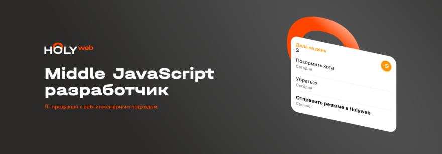 Обложка: Middle JS разработчик (React+TypeScript)