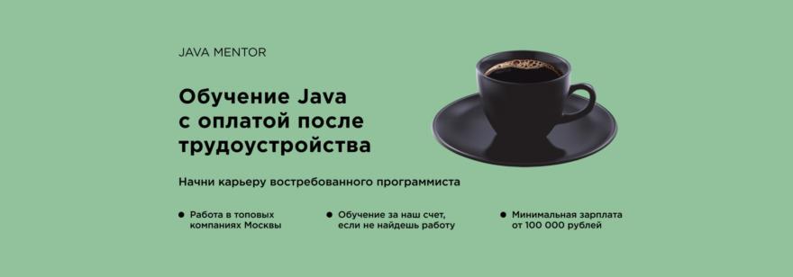 Обложка: Обучение Java-разработке с оплатой после трудоустройства
