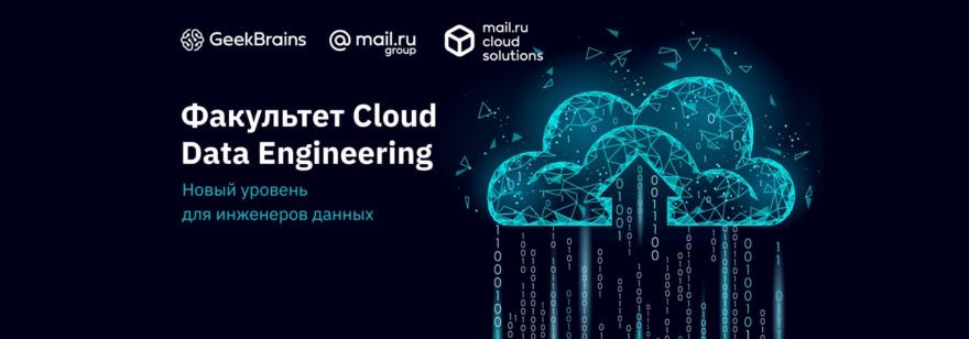 Факультет Cloud Data Engineering