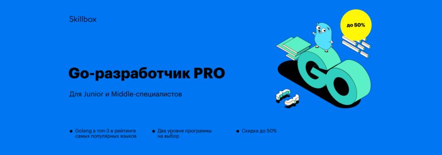 Обложка: Курсы по Go-разработке с трудоустройством